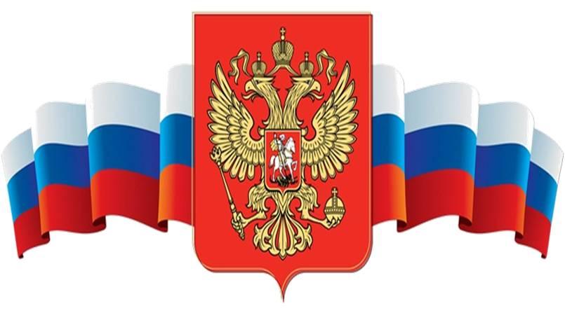 Конкурс государственная символика россии 2017